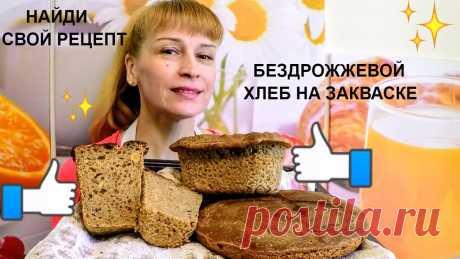 Бездрожжевой хлеб на закваске вкусный простой рецепт домашней выпечки Бездрожжевой хлеб на закваске в домашних условиях мой фирменный рецепт приготовления хлеба. Ингредиенты на рецепт хлеба без дрожжей: Мука ржаная 300 гр. мука...