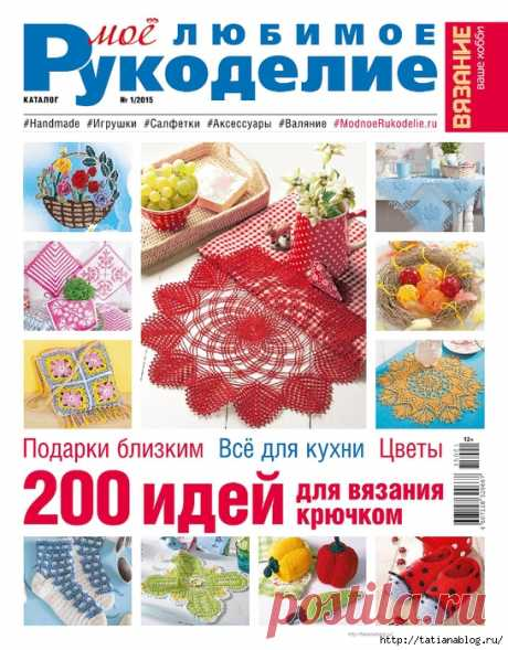 Журнал Вязание Ваше Хобби. Каталог №1 2015