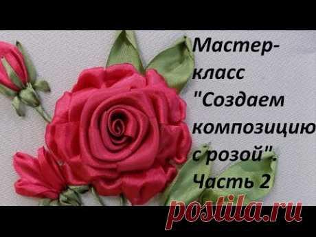МК. Создаем композицию с розой. Часть 2. Вышивка лентами