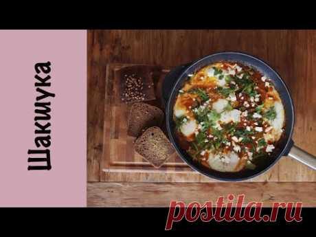Шакшука | Израильская яичница | Домашний томатный соус