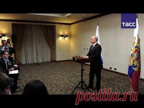 Полная пресс-конференция Путина по итогам саммита АТЭС в Лиме