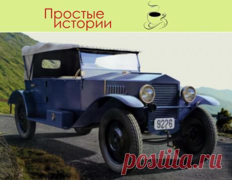 Когда-то и в России проектировали и выпускали свои легковые автомобили… -– Папа, папа, смотри какая машинка, – тянул за руку отца вихрастый мальчишка. Он явно пребывал в восторге от представленных на выставке старых автомобилей.  Вместе с ними я подошел к легковушке, выпущенной где-то в начале прошлого века. Табличка, стоявшая рядом, гласила: «НАМИ-1», год выпуска – 1927, разработка – СССР, страна производитель – СССР».