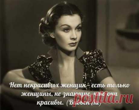 Нет некрасивых женщин.