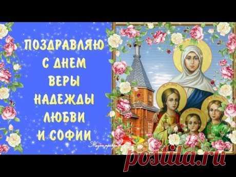От всей души поздравляем с днем Веры, Надежды, Любви и Софии! С праздником! - YouTube