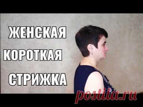 Женская короткая стрижка. пикси women haircut
