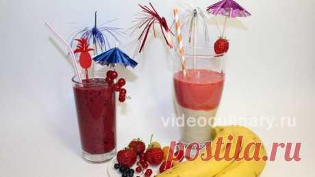 Смузи фруктово-ягодный - видео рецепт Завтрак, обед и ужин