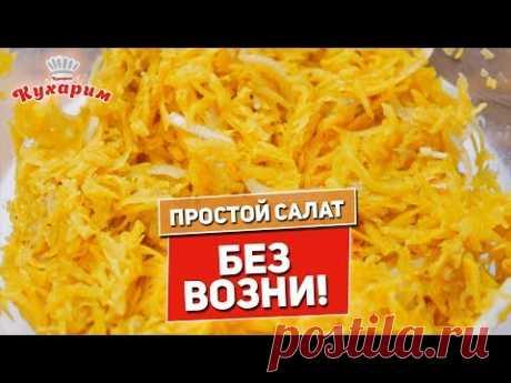 ТЫКВА ПО-КОРЕЙСКИ 🎃 Простой салат без возни!