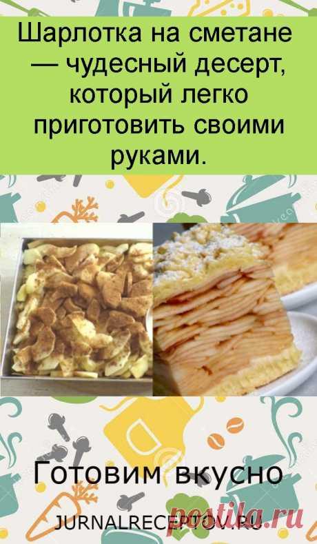 Шарлотка на сметане — чудесный десерт, который легко приготовить своими руками.