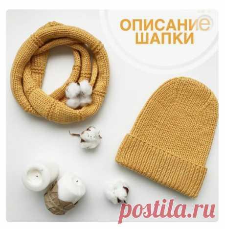 Ловите описание шапки от @tatiana__odintsova