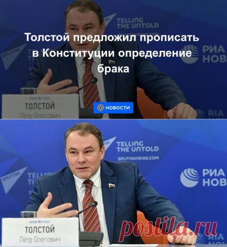 Толстой предложил прописать в Конституции определение брака - Новости Mail.ru