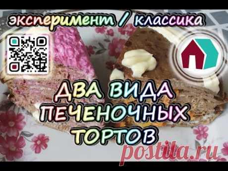 ДВА ВИДА ПЕЧЕНОЧНЫХ ТОРТОВ - YouTube