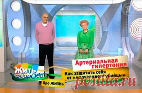 """Елена Малышева: """"Гипертония уходит мгновенно! Поразительное открытие в лечении гипертонии""""."""