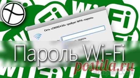 Забыл пароль от Wi-Fi сети, что делать Как правило, пароль от Wi-Fi сети бывает нужен не так уж и часто: подключили устройство один раз к сети, а затем оно самостоятельно находит сеть и соединяется с ней. Однако, после переустановки систем...