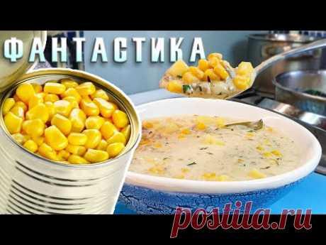 """Сливочный суп из банки Кукурузы. Легендарный суп американских моряков """"Чаудер"""""""