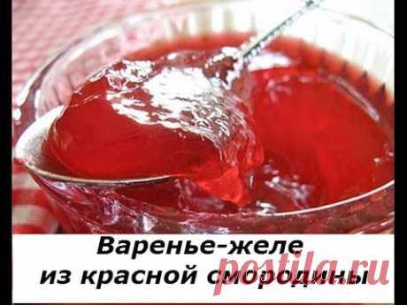 Варенье-желе из красной смородины - YouTube