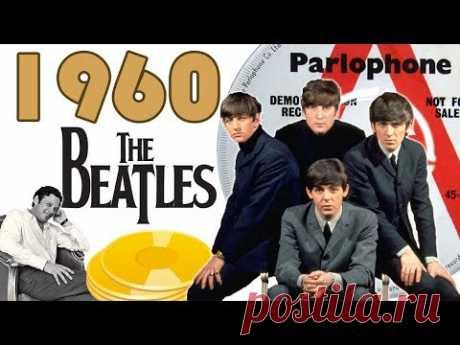 Рождение The BEATLES. 1960-е | КОНТИНУУМ