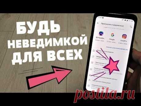 Отключи слежку и прослушку на своем мобильном телефоне.