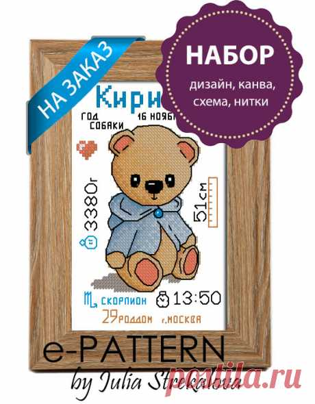 Набор для вышивки крестом детской метрики, дизайн на заказ e-pattern.ru
