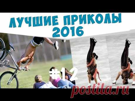 ПРИКОЛЫ №12 ТОП 10 падений - YouTube