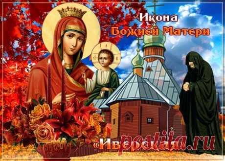 Картинки Иверская Икона Божией Матери | ТОП Картинки