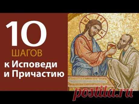 10 шагов подготовки к Исповеди и Причастию