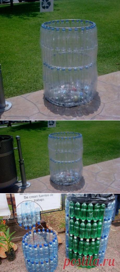 А у вас есть мусорный бак из пластиковых бутылок? | Своими руками (Усадьба)