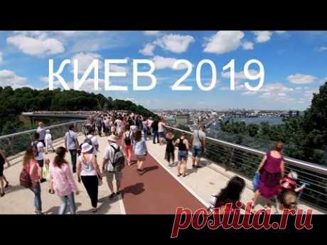 Киев 2019!!! Новый пешеходный мост!!! Владимирская горка!!! Майдан 2019!!! Крещатик - YouTube