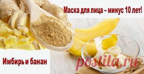 """Маска из банана и имбиря """"Минуc 10 лет"""" с активным омолаживающим эффектом"""
