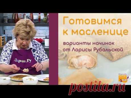Простой РЕЦЕПТ БЛИНОВ на молоке и 3 проверенные начинки к масленице за 10 МИНУТ от Ларисы Рубальской