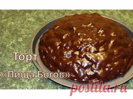Кулинария >ТОРТ «ПИЩА БОГОВ»
