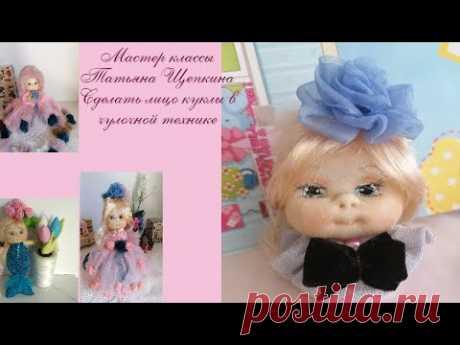 Кукла из капрона и синтепона. Как сделать голову куклы .Лицо куклы из капрона .Muñeca de calsetin 1ч