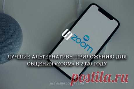 Лучшие альтернативы приложению для общения «Zoom» в 2020 году