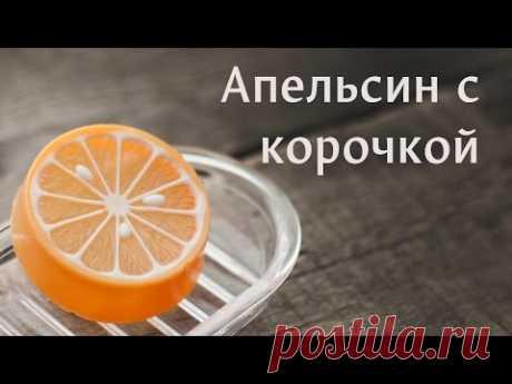 """La fabricación de jabón: la Naranja con la corteza, la recepción """"Выливашка"""""""