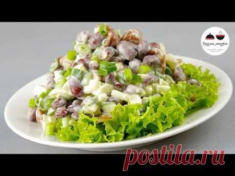 Салат МИНУТКА Обалденно Вкусный и Простой Салат с консервированной фасолью