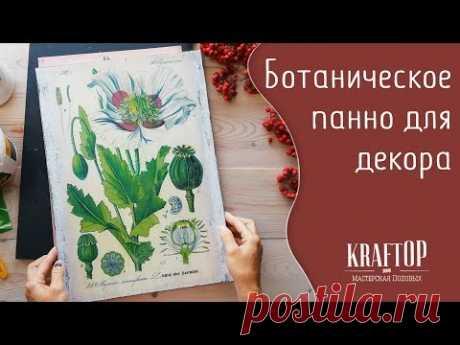 Панно с растениями, перевод фотографии на дерево - YouTube