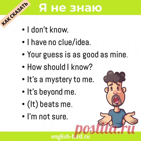 """Как сказать """"Я не знаю"""" на английском: 20+ способов"""