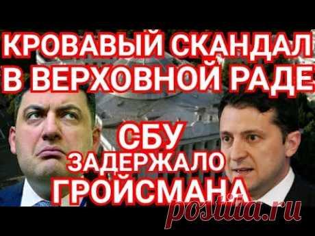 ЗЕленский Приказал СБУ Арестовать Гройсмана на заседании в Верховной Раде!