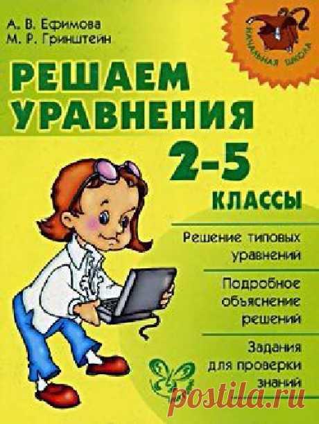 Решаем уравнения. 2-5 классы