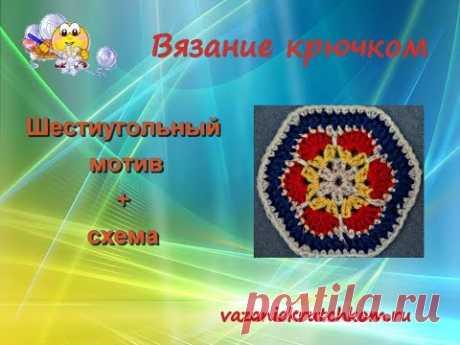 Вязание крючком - Шестиугольный мотив.