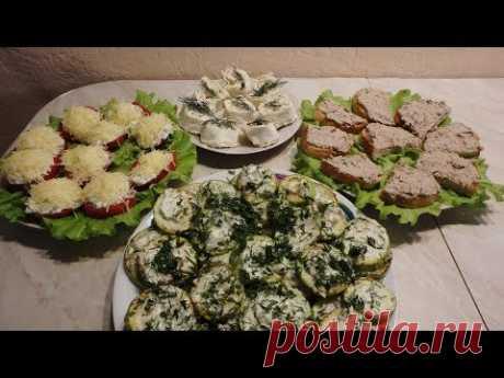 Простые и вкусные закуски/ 4 рецепта ЛЮБИМЫХ ЗАКУСОК