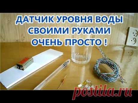 🌑  КАК ПРОСТО СДЕЛАТЬ ДАТЧИК УРОВНЯ ВОДЫ / Easy to Make Water Level Detector