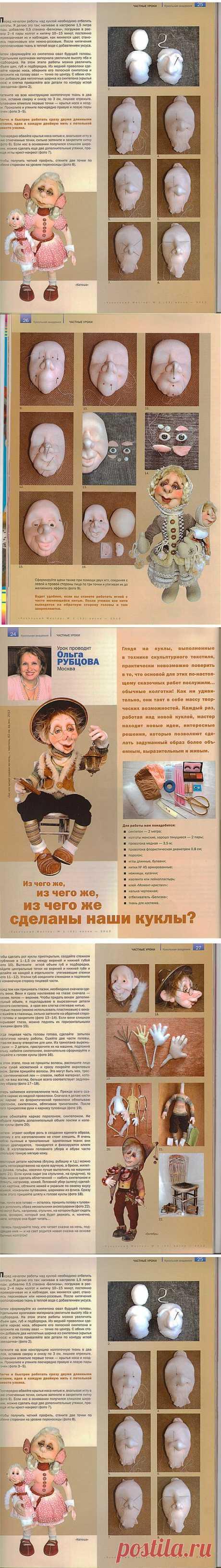 м.к. текстильная кукла.