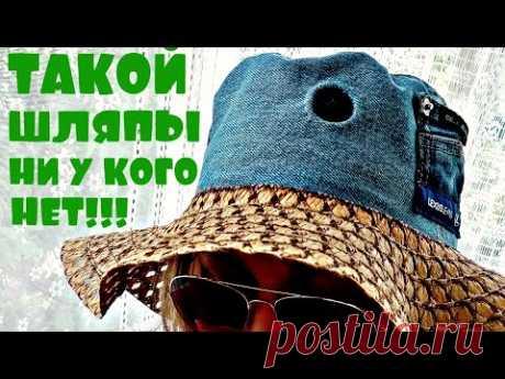 Супер-шляпа!!! /denim hat (2020)