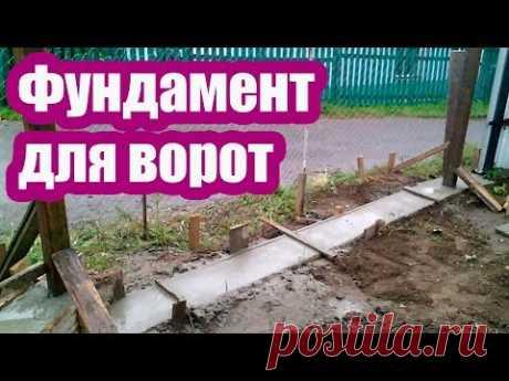 РАСПАШНЫЕ ВОРОТА. ФУНДАМЕНТ