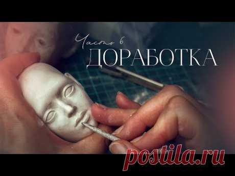 Лепим голову куклы. Часть 6. Доработка деталей