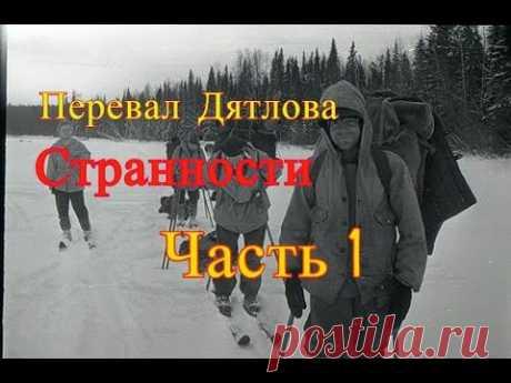 Перевал Дятлова. Видео плейлист – YouTube