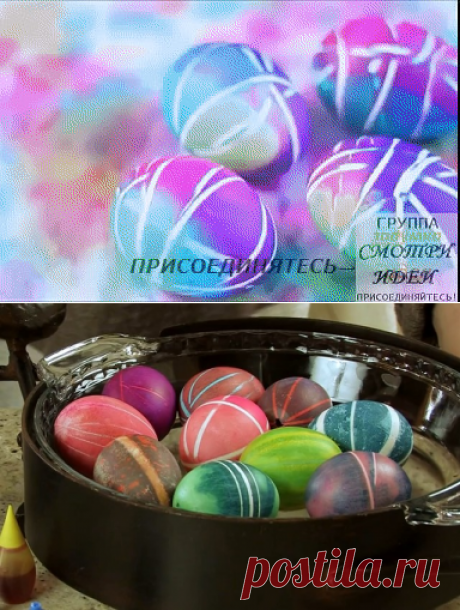 Original technology of coloring of eggs. On a note.