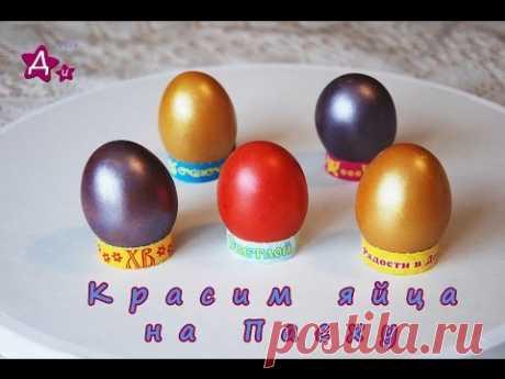 """Красим перламутровые яйца на Пасху. Краска """"Морская жемчужина"""" от фирмы """"Хорошая кухня"""""""