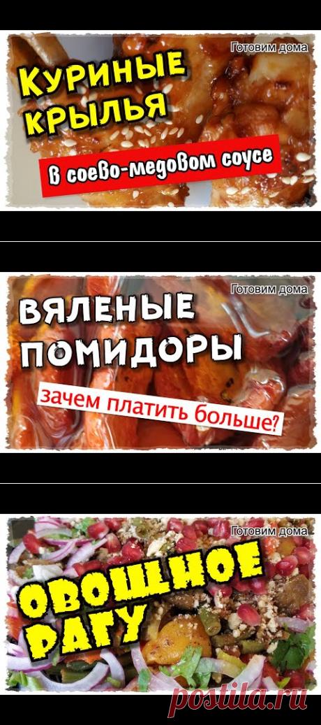 ВЯЛЕНЫЕ помидоры. Зачем ПЛАТИТЬ больше? Самый БЫСТРЫЙ и доступный РЕЦЕПТ вяленых ТОМАТОВ в духовке. - YouTube