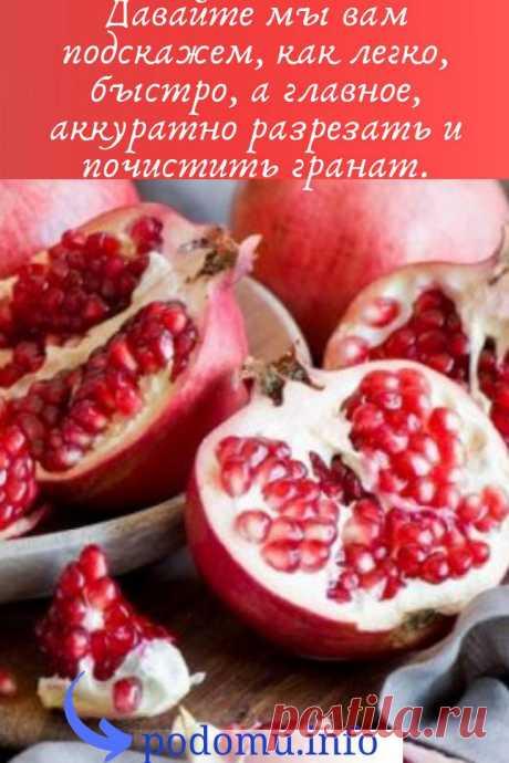 Гранат – очень вкусный и невероятно полезный фрукт, представленный плодом с плотной кожурой и сочными семечками внутри, расположенными между своеобразными перегородками. Используют продукт как во всевозможных блюдах или соусах, так и употребляют в пищу в чистом виде.
